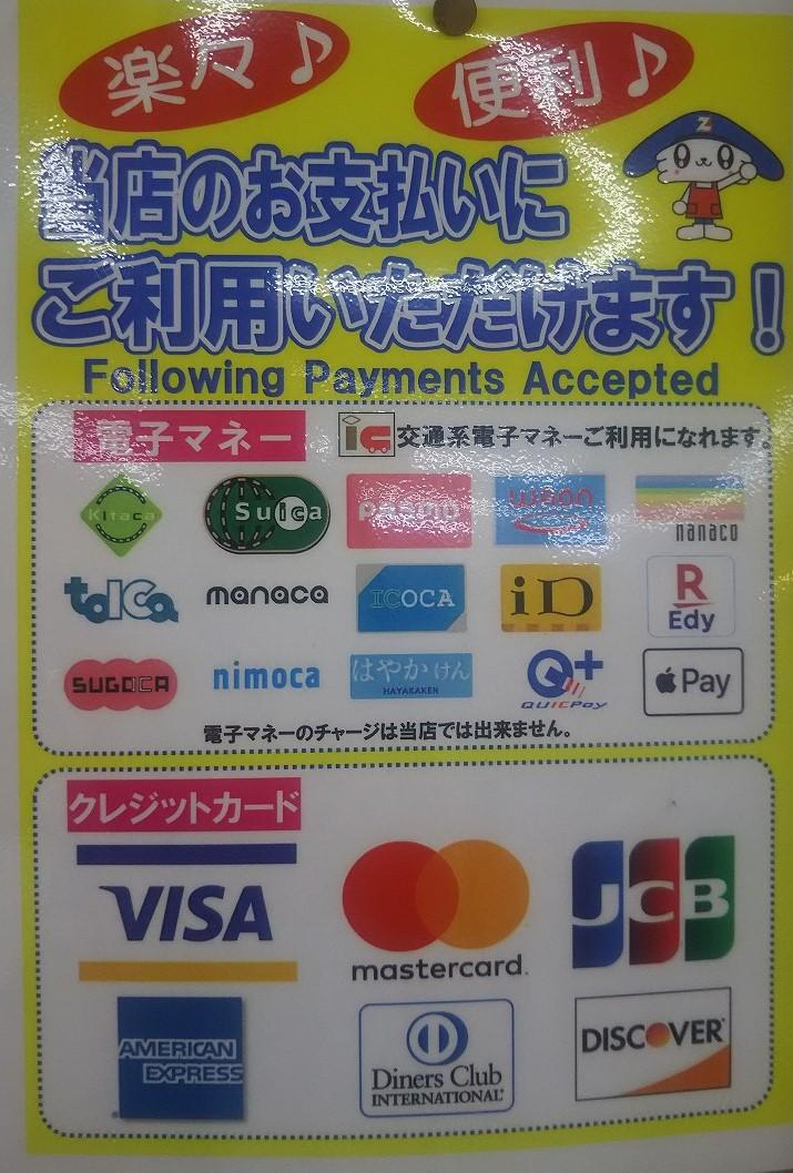 消費税5%還元 使用可能電子マネーとクレジットカード